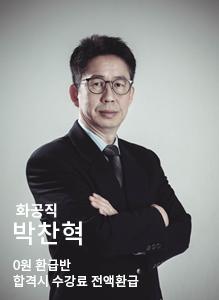 11화공직 박찬혁