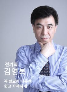 12전기직 김영복