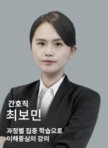 17 간호직 최보민