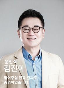 1운전직 김진아