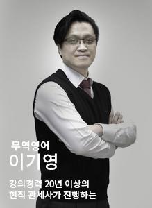 25 무영영어 이기영