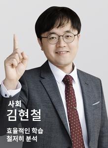 3운전직 김현철