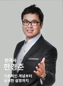 8한국사 한경준